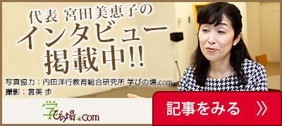 宮田美恵子のインタビュー掲載中