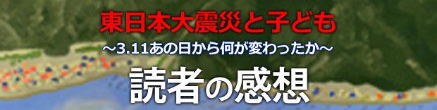 東日本大震災と子ども 〜3.11あの日から何が変わったか〜