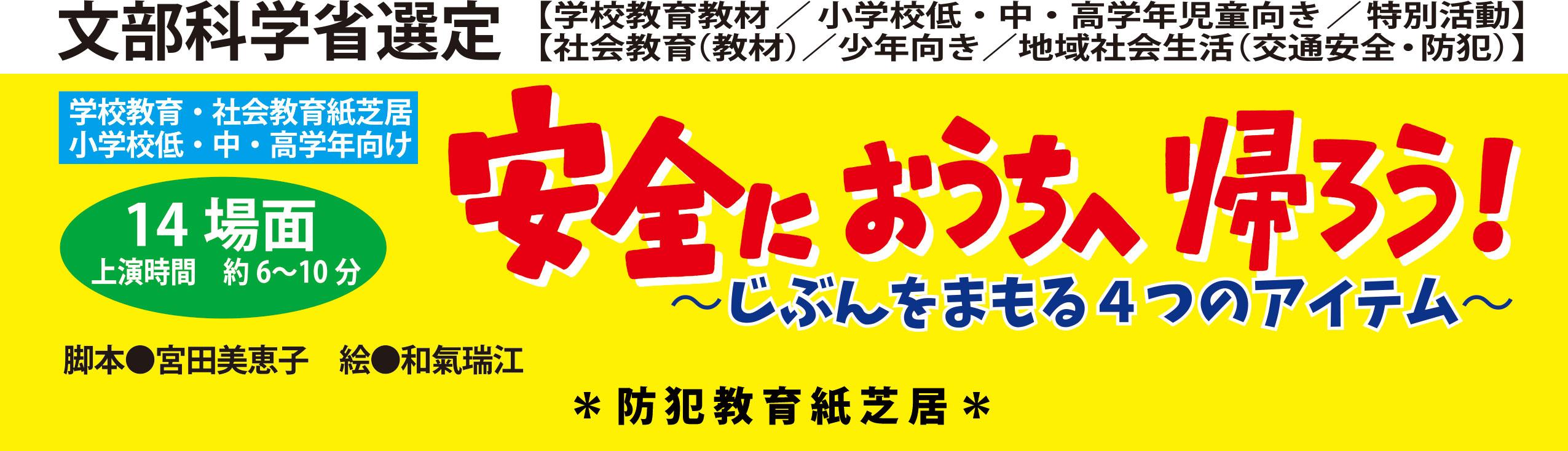 紙芝居『安全におうちへ帰ろう!』